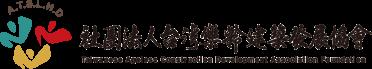 社團法人台灣樂齡建築發展協會